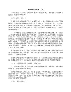 大学团支书工作总结【2篇】.docx