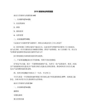 2016新闻专业考研真题.docx