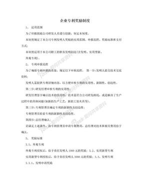 企业专利奖励制度.doc