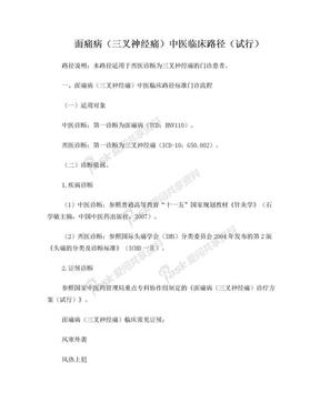 针灸科 面痛病(三叉神经痛)中医临床路径(试行版).doc