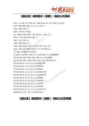 【股票指标公式下载】-【通达信】底部提示(副图).doc