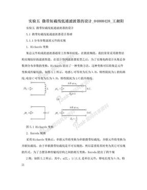 实验五 微带短截线低通滤波器的设计_04008428_王昶阳.doc