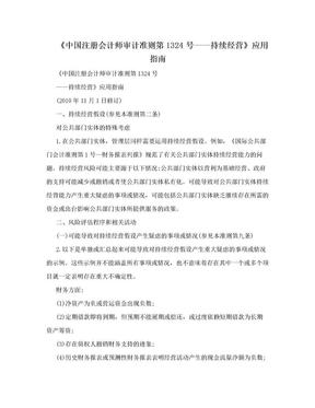 《中国注册会计师审计准则第1324号——持续经营》应用指南.doc