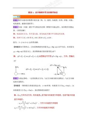 高中物理中常用的数学知识.doc