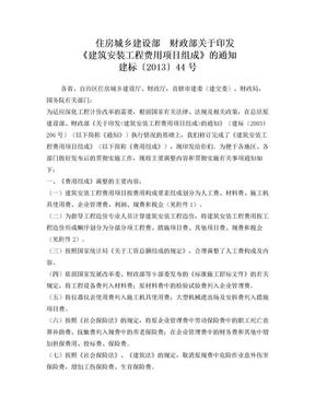 建筑安装工程费用项目组成(44号文).doc