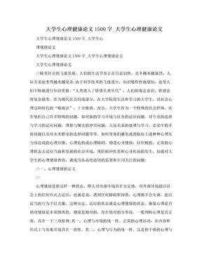 大学生心理健康论文1500字_大学生心理健康论文.doc