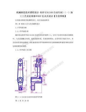 机械制造技术课程设计-杠杆(CA1340自动车床)(一)加工工艺及钻顶部Φ8H7孔夹具设计【全套图纸】.doc