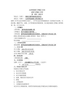 山西省建设工程施工合同范本.doc