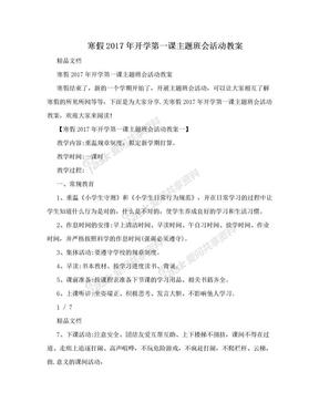 寒假2017年开学第一课主题班会活动教案.doc