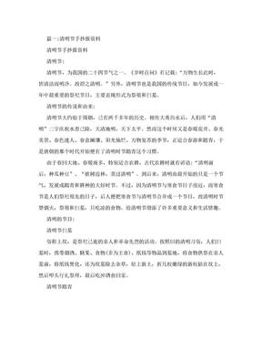 清明节手抄报_关于清明节的手抄报_清明手抄报.doc