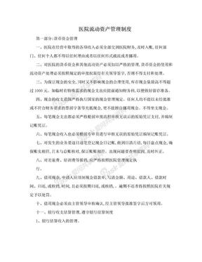 医院流动资产管理制度.doc