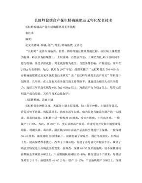 长虹岭棕壤高产花生精确施肥及无害化配套技术.doc