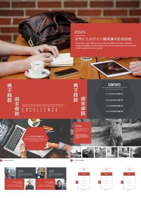 大气红色画册设计商务演示年终总结