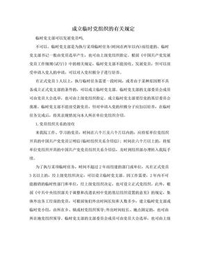 成立临时党组织的有关规定.doc