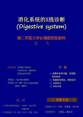 消化系统的X线诊断00.ppt