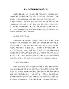 初中数学课程标准研读心得.doc