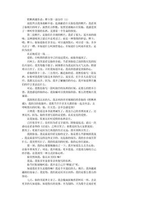 情断西藏.doc