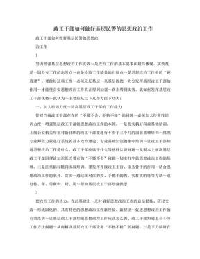 政工干部如何做好基层民警的思想政治工作.doc
