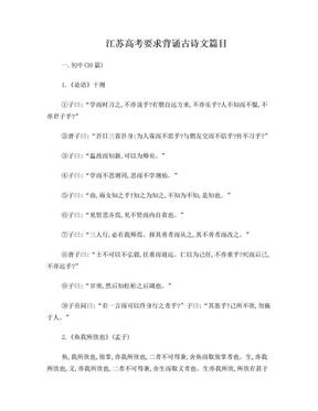 2015江苏高考语文必背篇目(44篇).doc