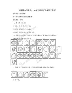 人教版小学数学二年级下册单元检测题(全册).doc