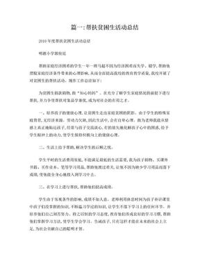 帮扶困难学生工作总结.doc