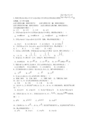高中数学必修二试题.doc