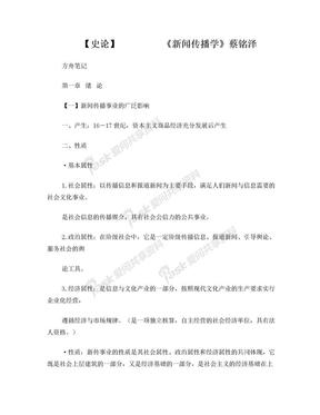 《新闻传播学》蔡铭泽.doc