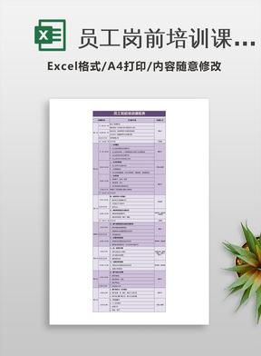 员工岗前培训课程表.xls