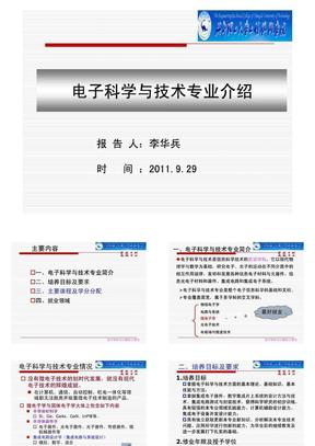 电子科学与技术专业介绍_图文(修改).ppt