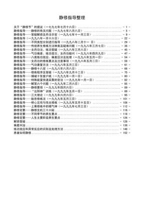 静修指导整理.pdf