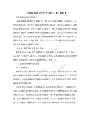 浅谈陆游诗词中的爱国情怀【可编辑】.doc