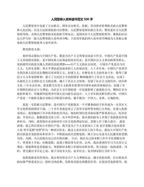 人民警察入党申请书范文500字.docx