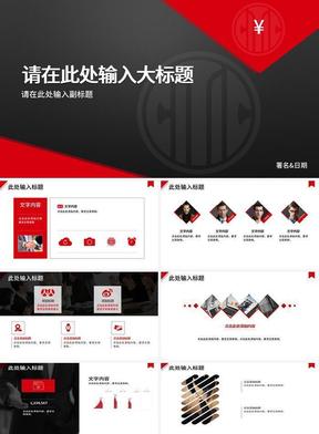 红黑色-中信银行PPT模板第十六套(横版).pptx