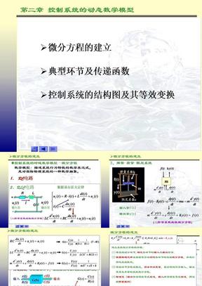 第2章 控制系统的动态数学模型.ppt