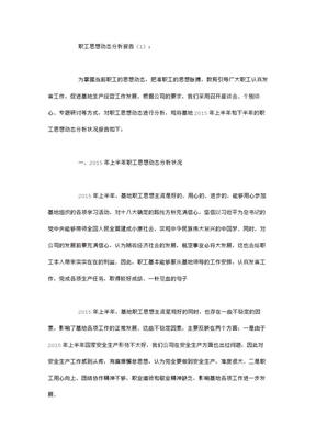 职工思想动态分析报告篇.doc.doc
