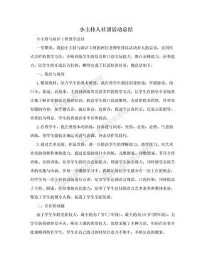 小主持人社团活动总结.doc