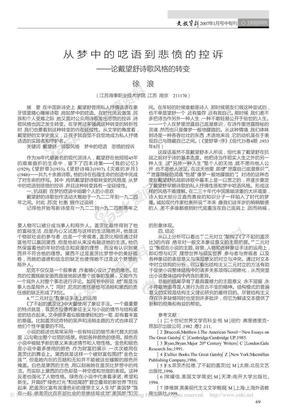 从梦中的呓语到悲愤的控诉_论戴望舒诗歌风格的转变.pdf