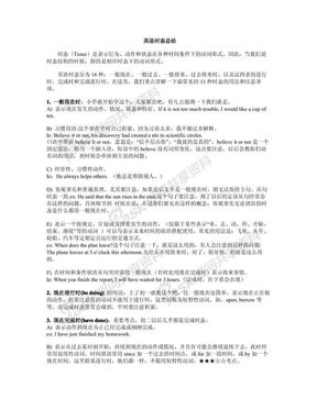 英语时态总结.pdf