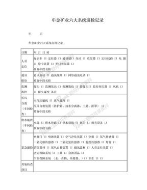 六大系统巡检记录表).doc