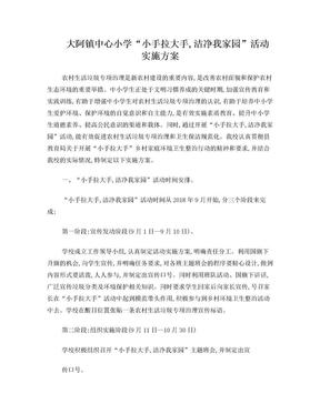"""大阿镇中心小学 """"小手拉大手,洁净我家园""""活动实施方案.doc"""