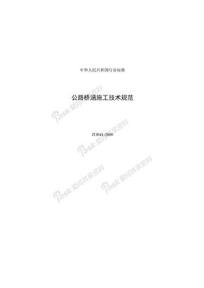 公路桥涵施工技术规范.doc