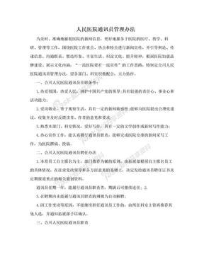 人民医院通讯员管理办法.doc