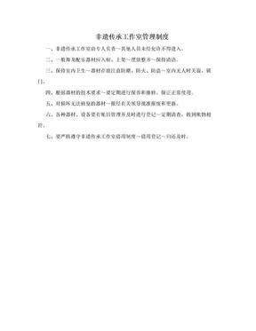 非遗传承工作室管理制度.doc