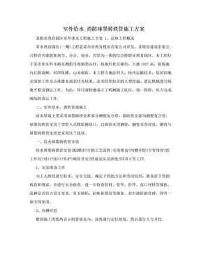 室外给水_消防球墨铸铁管施工方案.doc