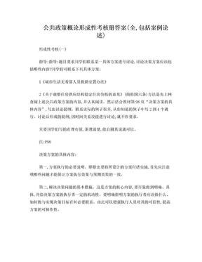 公共政策概论形成性考核册(形成性考核一、三报告).doc