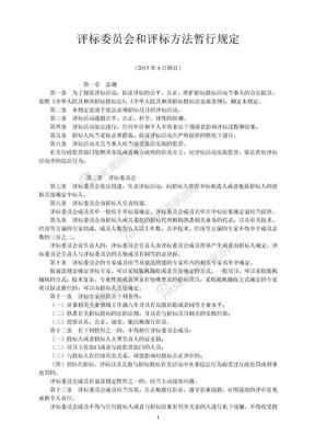 评标委员会和评标方法暂行规定(2013年4月修订).doc