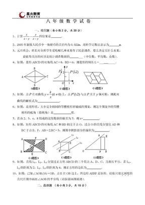 初二第二学期数学期末考试卷.doc