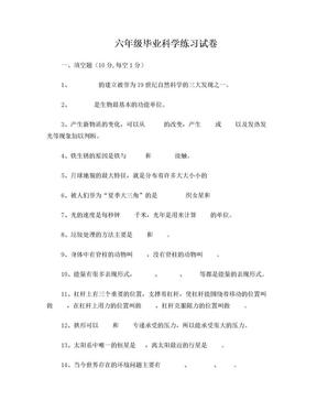2015小升初教科版六年级毕业科学练习试卷.doc