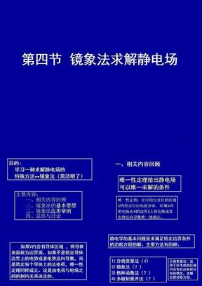 电动力学电动力学二四(镜象法).ppt