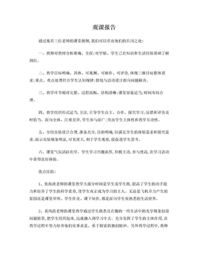 初中物理多位老师观课报告.doc